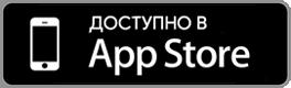 Установи приложение и получи скидку!